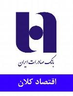 سوالات اقتصاد کلان استخدامی بانک صادرات ایران