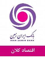 سوالات اقتصاد کلان استخدامی بانک ایران زمین