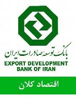 سوالات اقتصاد کلان استخدامی بانک توسعه صادرات ایران