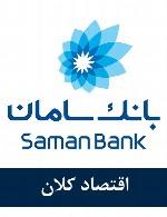سوالات اقتصاد کلان استخدامی بانک سامان
