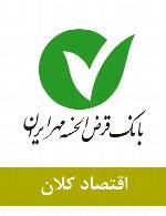 سوالات اقتصاد کلان استخدامی بانک مهر ایران