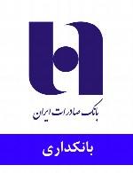 سوالات بانکداری استخدامی بانک صادرات ایران