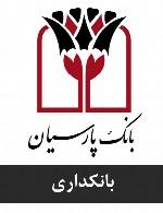 سوالات بانکداری استخدامی بانک پارسیان