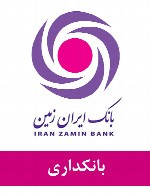 سوالات بانکداری استخدامی بانک ایران زمین
