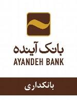 سوالات بانکداری استخدامی بانک آینده