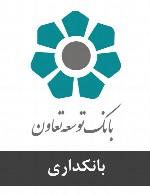 سوالات بانکداری استخدامی بانک توسعه تعاون