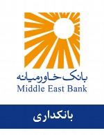 سوالات بانکداری استخدامی بانک خاورمیانه