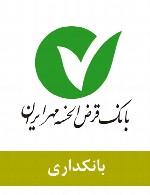سوالات بانکداری استخدامی بانک مهر ایران