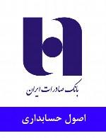 سوالات اصول حسابداری استخدامی بانک صادرات ایران