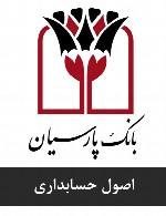 سوالات اصول حسابداری استخدامی بانک پارسیان