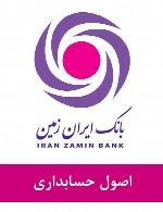 سوالات اصول حسابداری استخدامی بانک ایران زمین