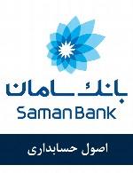 سوالات اصول حسابداری استخدامی بانک سامان