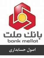 سوالات اصول حسابداری استخدامی بانک ملت