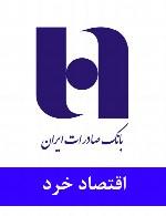 سوالات اقتصاد خرد استخدامی بانک صادرات ایران
