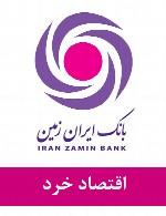 سوالات اقتصاد خرد استخدامی بانک ایران زمین