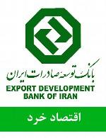 سوالات اقتصاد خرد استخدامی بانک توسعه صادرات ایران