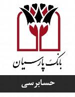سوالات حسابرسی استخدامی بانک پارسیان