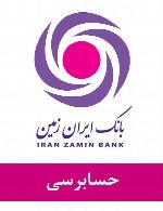 سوالات حسابرسی استخدامی بانک ایران زمین