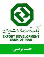 سوالات حسابرسی استخدامی بانک توسعه صادرات ایران