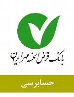سوالات حسابرسی استخدامی بانک مهر ایران