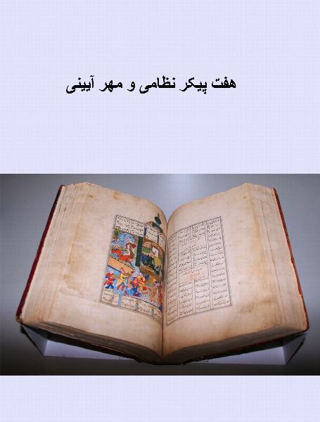 Image result for کتاب هفت پیکر نظامی و مهر آیینی