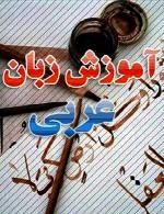 آموزش مکالمه عربی برای حجاج