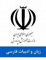 سوالات زبان و ادبیات فارسی استخدامی وزارت آموزش و پرورش