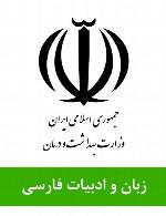 سوالات زبان و ادبیات فارسی استخدامی وزارت بهداشت، درمان و آموزش پزشکی