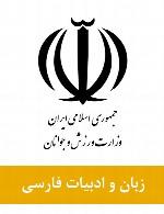 سوالات زبان و ادبیات فارسی استخدامی وزارت ورزش و جوانان