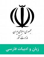 سوالات زبان و ادبیات فارسی استخدامی وزارت کشور