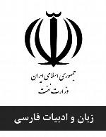 سوالات زبان و ادبیات فارسی استخدامی وزارت نفت