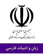سوالات زبان و ادبیات فارسی استخدامی وزارت فرهنگ و ارشاد اسلامی