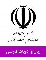 سوالات زبان و ادبیات فارسی استخدامی وزارت علوم، تحقیقات و فناوری