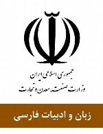 سوالات زبان و ادبیات فارسی استخدامی وزارت صنعت، معدن و تجارت
