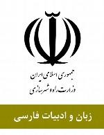 سوالات زبان و ادبیات فارسی استخدامی وزارت راه و شهرسازی