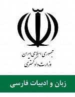 سوالات زبان و ادبیات فارسی استخدامی وزارت دادگستری