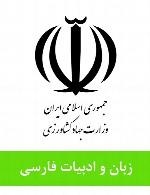 سوالات زبان و ادبیات فارسی استخدامی وزارت جهاد کشاورزی