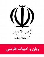 سوالات زبان و ادبیات فارسی استخدامی وزارت امور خارجه