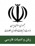 سوالات زبان و ادبیات فارسی استخدامی وزارت ارتباطات و فناوری اطلاعات