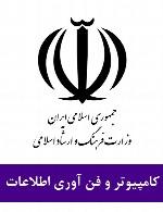 سوالات کامپیوتر و فن آوری اطلاعات استخدامی وزارت فرهنگ و ارشاد اسلامی