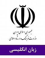 سوالات زبان انگلیسی استخدامی وزارت فرهنگ و ارشاد اسلامی