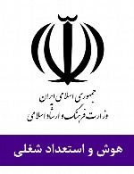 سوالات هوش و استعداد شغلی استخدامی وزارت فرهنگ و ارشاد اسلامی
