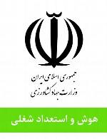 سوالات هوش و استعداد شغلی استخدامی وزارت جهاد کشاورزی