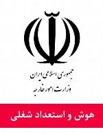 سوالات هوش و استعداد شغلی استخدامی وزارت امور خارجه