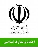 سوالات احکام و معارف اسلامی استخدامی وزارت بهداشت، درمان و آموزش پزشکی