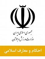 سوالات احکام و معارف اسلامی استخدامی وزارت ورزش و جوانان