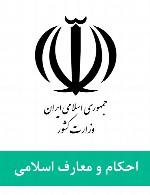 سوالات احکام و معارف اسلامی استخدامی وزارت کشور