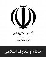 سوالات احکام و معارف اسلامی استخدامی وزارت نفت