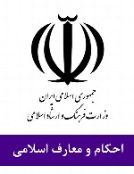 سوالات احکام و معارف اسلامی استخدامی وزارت فرهنگ و ارشاد اسلامی