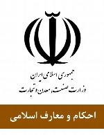 سوالات احکام و معارف اسلامی استخدامی وزارت صنعت، معدن و تجارت